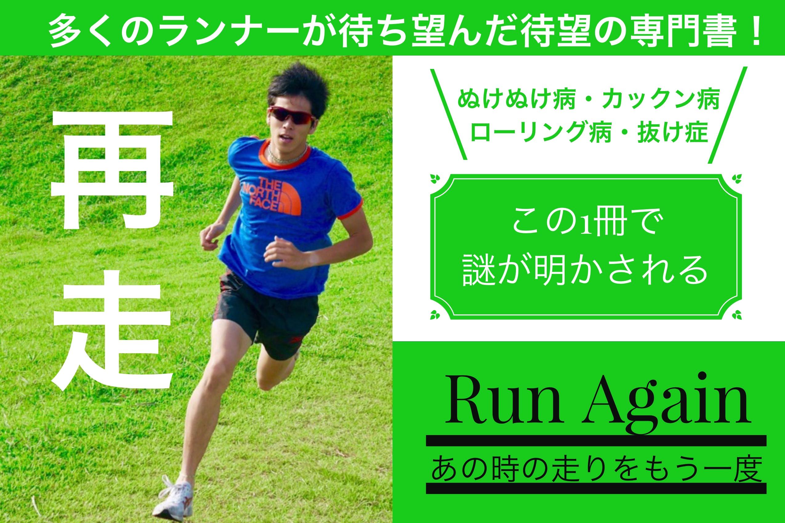 ぬけぬけ病宣伝ページ